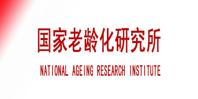 NATIONAL AGEING RESEARCH INSTITUTE 国家老龄化研究所