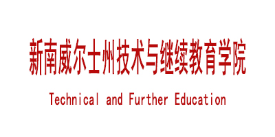 Technical and Further Education新南威尔士州技术与继续教育学院