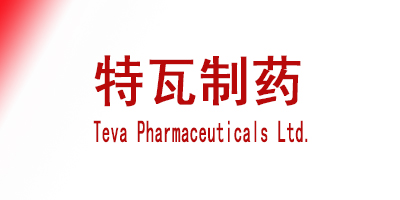 特瓦制药(Teva Pharmaceuticals Ltd.)
