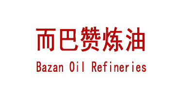 而巴赞炼油(Bazan Oil Refineries)