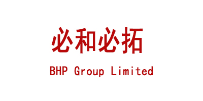 BHP Group Limited